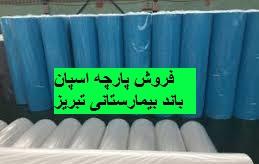 فروش پارچه اسپان باند بیمارستانی تبریز